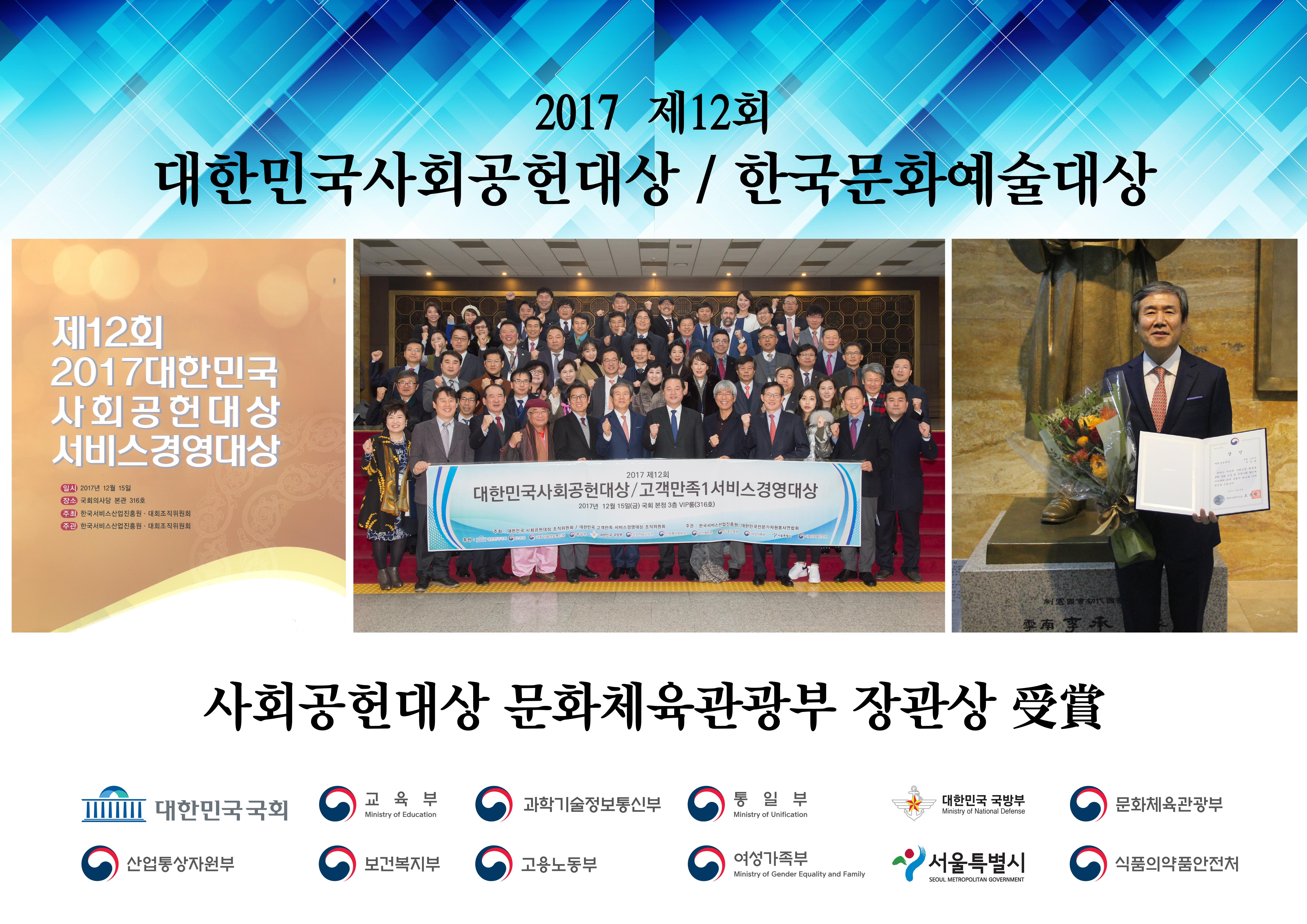 20171218_사회공헌대상-01.jpg