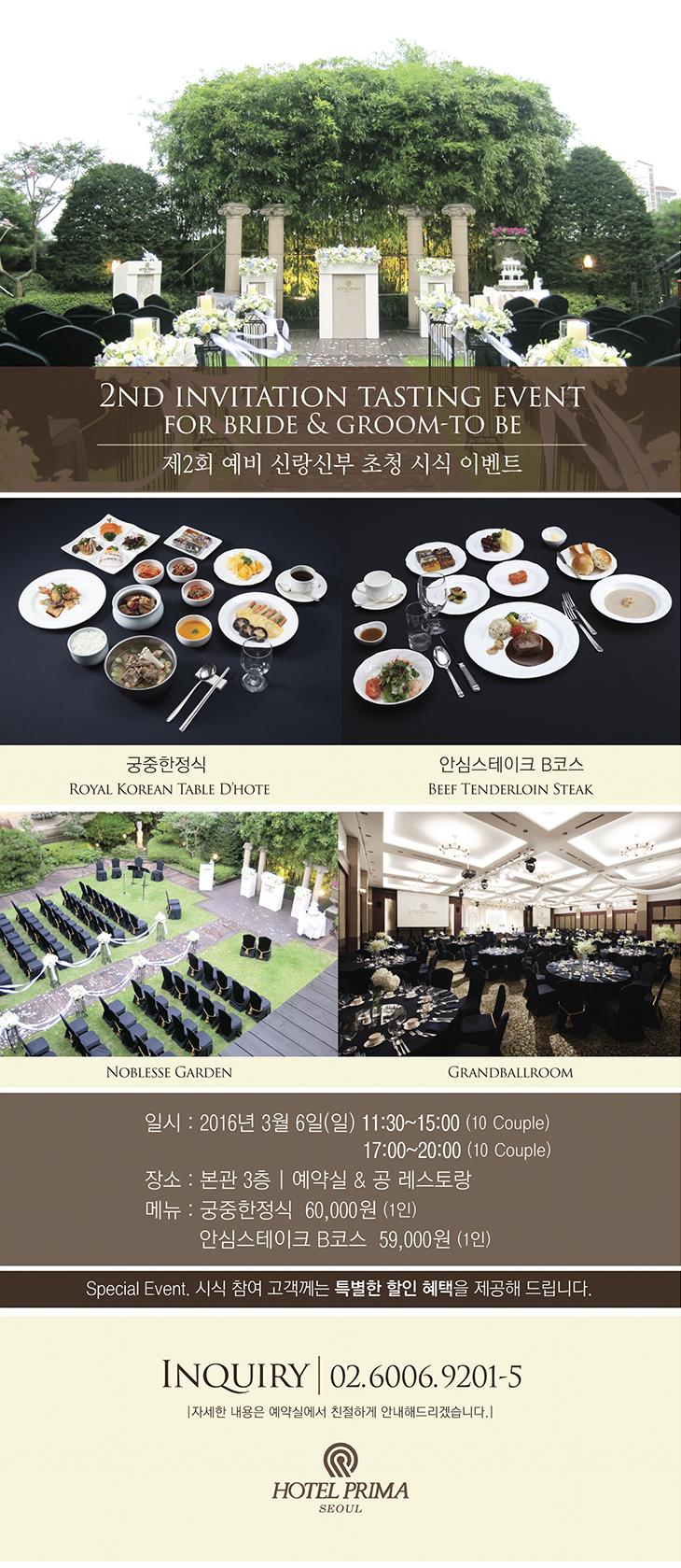20160223_제2회 예비신랑신부 초청 시식 이벤트 POP UP_상세.jpg