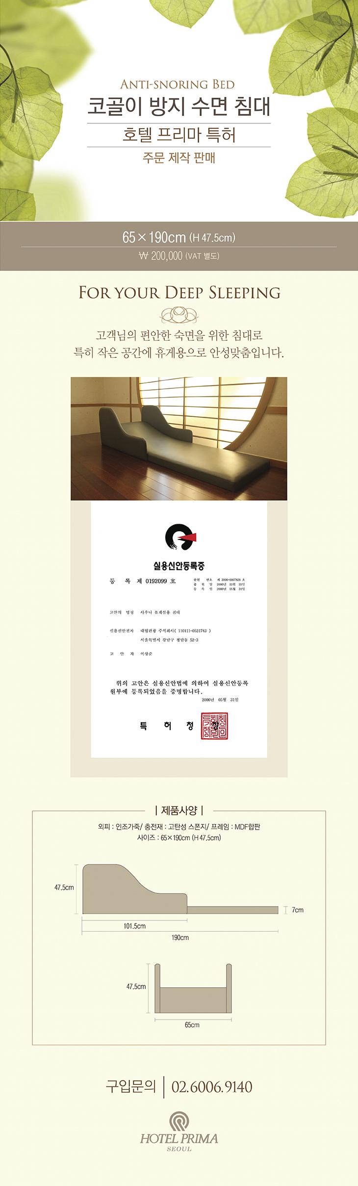 코골이 방지 수면 침대 주문 제작 판매_상세_1.jpg