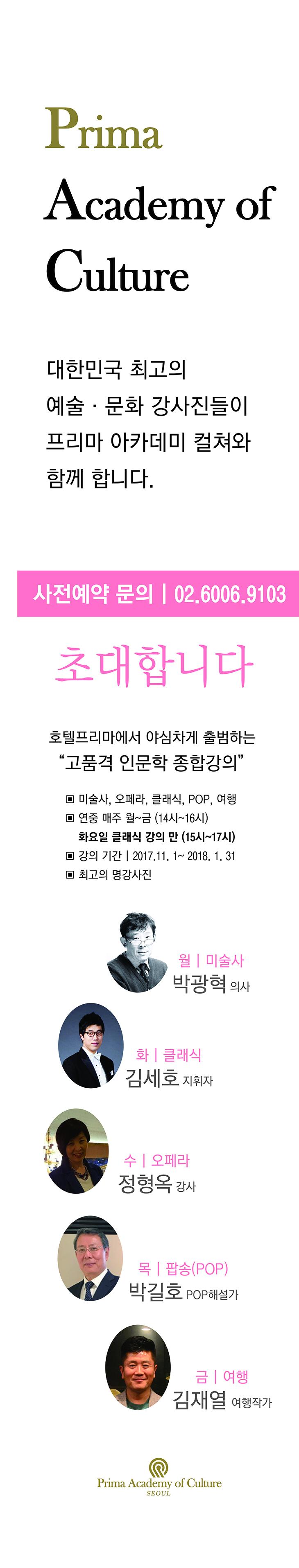 20171013_아로파 컬쳐 아카데미_detail.jpg